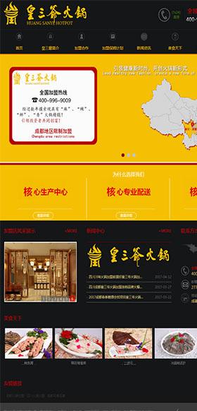 皇三爷火锅加盟网站