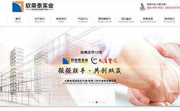 欣荣泰实业网站